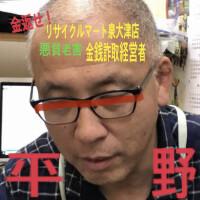 リサイクルマート泉大津店